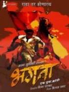 भगवा - २०१५