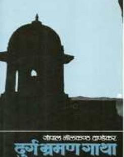 दुर्ग भ्रमण गाथा